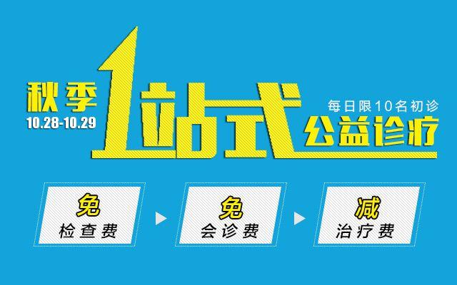 """新军都·秋季""""一站式""""公益诊疗"""